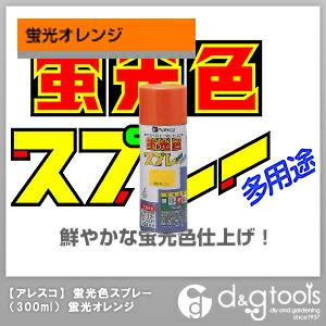 蛍光色スプレー 蛍光オレンジ 300ml