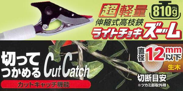 アルス 超軽量伸縮式高枝鋏ライトチョキズーム (150Z-3.0-5D)