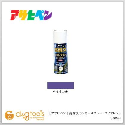 アサヒペン 高耐久ラッカースプレー 紫 300ml