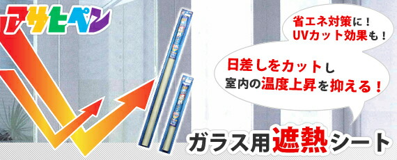 【アサヒペン】ガラス用遮熱シート(飛散防止シート)46cm×2M (SG-2:シルバー)