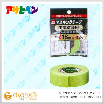 PCマスキングテープ 木部用  18mm×18m 220028