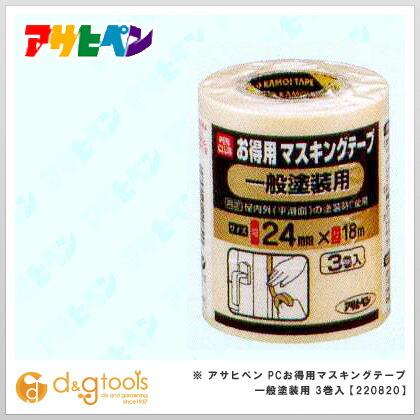 PCお得用マスキングテープ 一般塗装用  24mm×18m 220820 3 巻