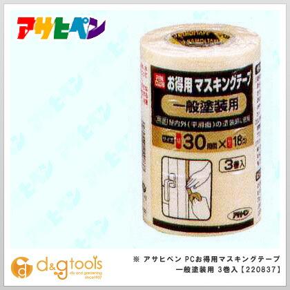 PCお得用マスキングテープ 一般塗装用  30mm×18m 220837 3 巻