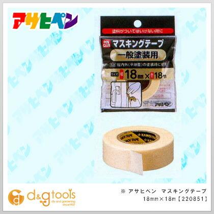 PCマスキングテープ 一般塗装用 18mm×18m (220851)