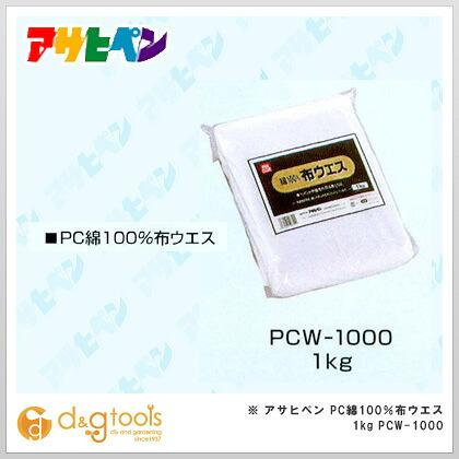 PC綿100%布ウエス  1kg PCW-1000