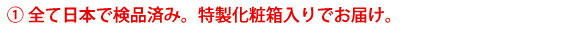 全て日本で検品済み。特製化粧箱入りでお届け。