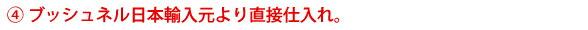 ブッシュネル日本輸入元より直接仕入れ。
