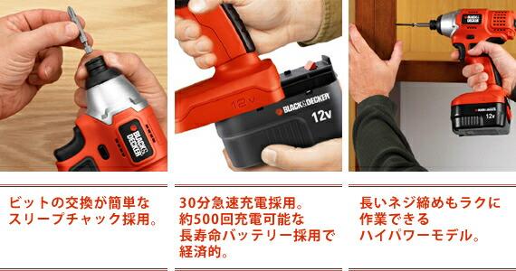 【ブラック&デッカー】家庭用コードレスインパクトドライバー(SX5120)使用イメージ