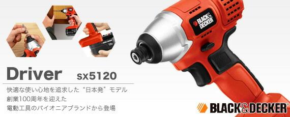 【ブラック&デッカー】家庭用コードレスインパクトドライバー(SX5120)