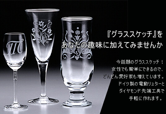 『グラススケッチ』をあなたの趣味に加えてみませんか