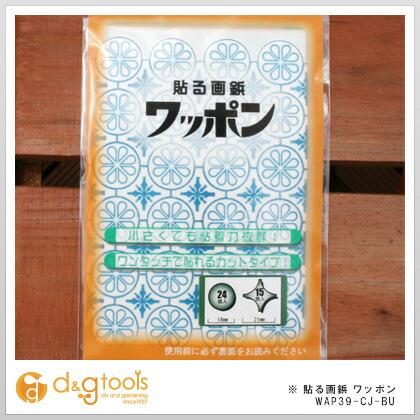 貼る画鋲シール ワッポン オリジナル 青  WAP39-CJ-BU