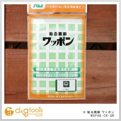 貼る画鋲シールワッポンカクガタ 緑  WAP48-CB-GR