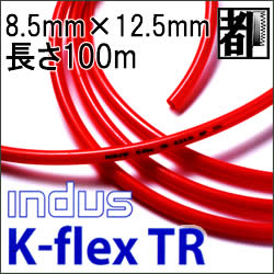 エアーホース インダス K-flex TR  8.5mm 100m