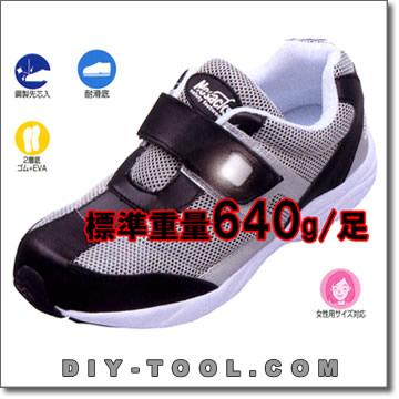 安全靴軽量セーフティスニーカー若軽君(ジャッカルくん) マジック シルバー 24.5cm (JKMU-S)