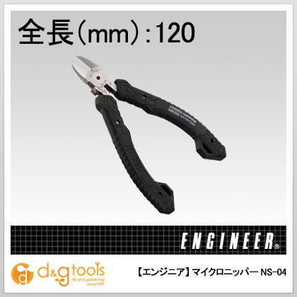 マイクロニッパー   NS-04