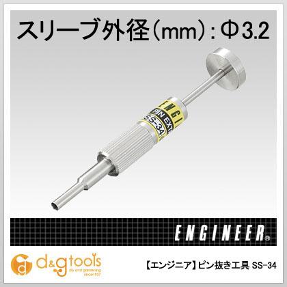 ピン抜き工具   SS-34
