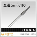 Engineer tweezers (PT-13)