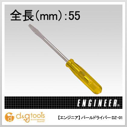 パールドライバー   DZ-01