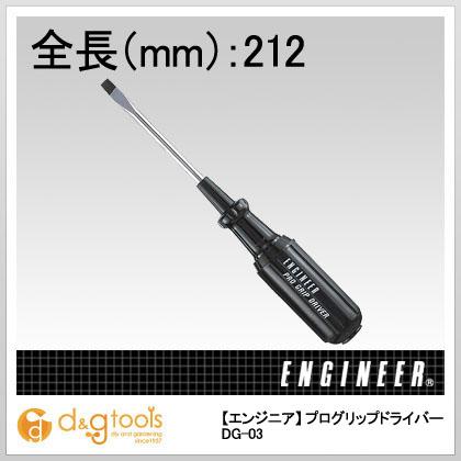 プログリップドライバー (DG-03)