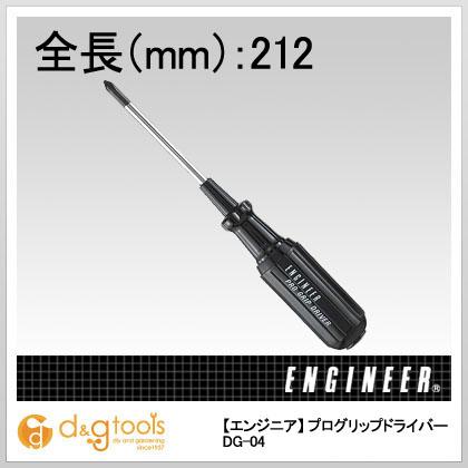 プログリップドライバー (DG-04)