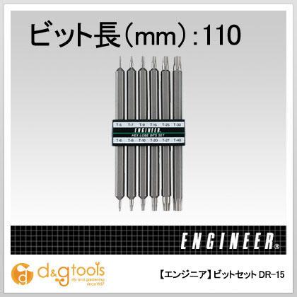 ビットセット   DR-15 10 本組