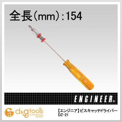 ビスキャッチドライバー+♯00154mm   DZ-21