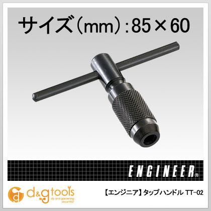 タップハンドル   TT-02