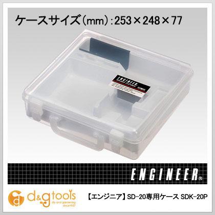 SD-20専用ケース ソルダークリーナー用ケース (SDK-20P)