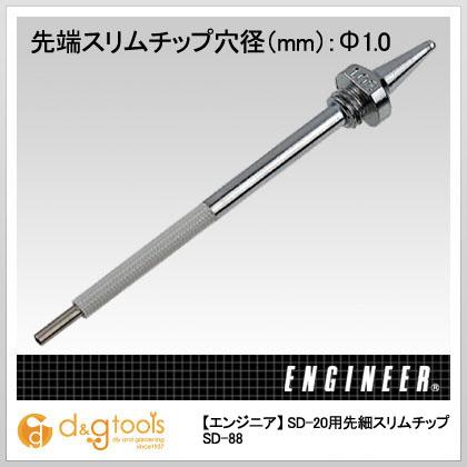 SD-20用先細スリムチップ ソルダークリーナーSMD先細スリムチップ 1.0mm (SD-88)