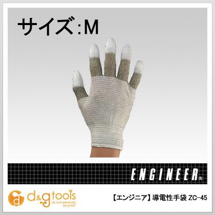 導電性手袋 (ZC-45)
