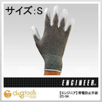 帯電防止手袋 (ZC-54)
