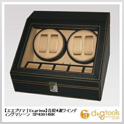 エスプリマ 合皮4連ワインディングマシーン (SP43014BK) 時計キット・ホルダー・パーツケース 時計用工具