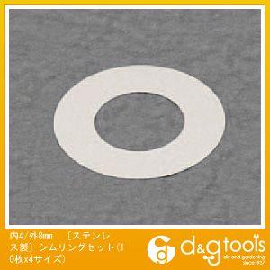 [ステンレス製]シムリングセット(10枚x4サイズ)  内4/外8mm EA440KC-40B