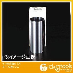 [スチール製]シム  0.10×150mm EA440E-0.1