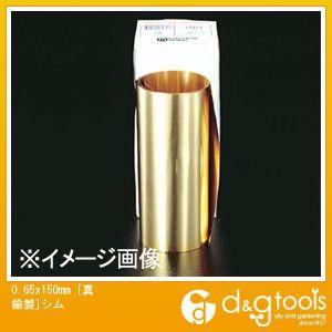 [真鍮製]シム  0.65×150mm EA440EC-0.6