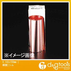 [銅製]シム  0.102×150mm EA440EF-0.1