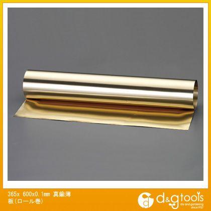 真鍮薄板(ロール巻)  365×600×0.1mm EA440ER-11