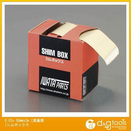 [真鍮製]シムボックス  0.03×50mm×2m EA440FA-0.03