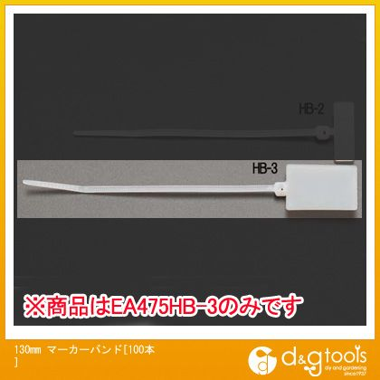 マーカーバンド 130mm (EA475HB-3) 100本