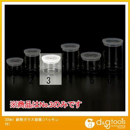 耐熱ガラス容器(パッキン付) 300ml (EA508AP-3)