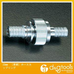 [青銅]ホースカップリング  20mm EA462AE-2