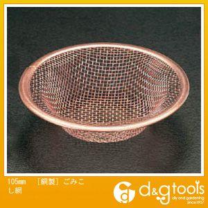 エスコ [銅製]ごみこし網  105mm EA468DB-23