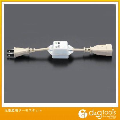 エスコ 元電源用サーモスタット   EA468L-30