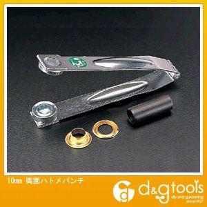 両面ハトメパンチ  10mm EA576MA-0