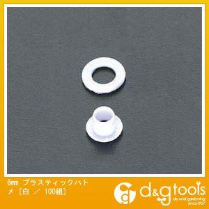 プラスティックハトメ 白 6mm (EA576MM-22) 100組
