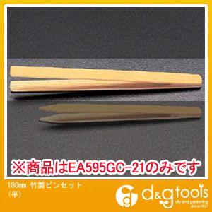 エスコ 竹製ピンセット(平)  180mm EA595GC-21