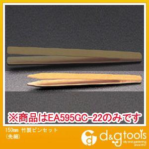 エスコ 竹製ピンセット(先細)  150mm EA595GC-22