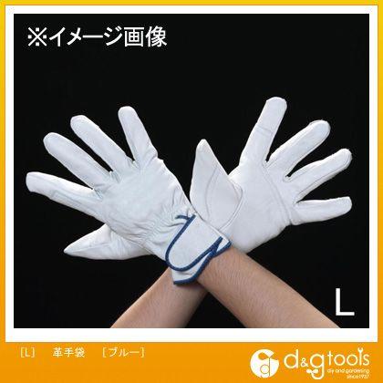 革手袋 ブルー L (EA353C-36)
