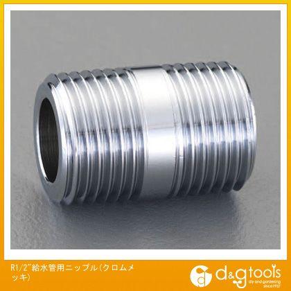 """給水管用ニップル(クロムメッキ)  R1/2"""" EA432MD-13"""