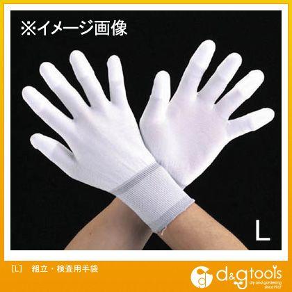 組立・検査用手袋 L (EA354AD-13)